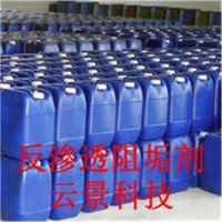 成都厂家生产专用反渗透阻垢剂