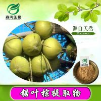 森冉生物锯叶棕提取物10:1/锯棕榈提取物/脂肪酸25%45%