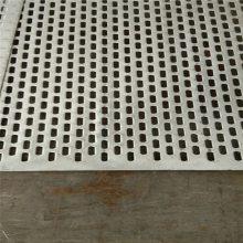 长条孔定制 镀锌板穿孔装饰采购 怀化市方孔瓷砖样品孔板