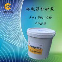 高邮市高强度、高渗透、耐酸碱、抗紫外线、超强粘结力环氧修补砂浆 订购热线17335301392
