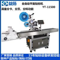 东莞益扬YT-11500变压器平面自动贴标机 卡片纸盒贴标机设备 东莞厂家直销