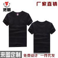 圆领T恤文化衫批发 打底衫聚会修身广告衫 定制短袖工作服印logo