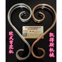 广东弯管机厂家直销凯得斯欧式弯花机弯花模具不锈钢大门弯花机弯花一次成型
