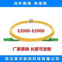 E2000/APC-E2000/APC 光纤跳线 尾纤 广电级 单芯 单模电信 OEM 长度可定制
