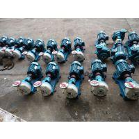 佛山大沥镇出售25FSB氟塑料合金离心泵 耐酸泵 氟泵