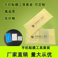 乐囧手机贴膜辅助工具包手环清洁套装定制数码清洁包贴膜清洁用品