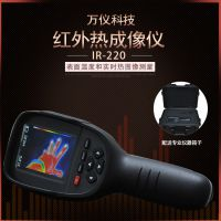 ONETEST 红外热成像仪IR-220温度感应夜视仪电力,地暖,防水检测