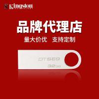 批发正品金士顿 u盘16g 32g 128g SE9 个性 定制 手机电脑两用