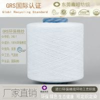 24s/1纯棉反捻纱线100%环保棉纱GRS认证再生棉纱强捻纱工厂直销