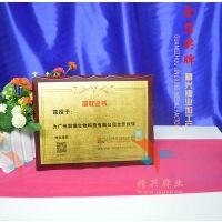 广东省生物科技有限公司 二维码授权证书 金银箔授权牌 金银箔奖牌 量多从优