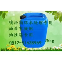金华专业制造漆雾凝聚剂 101AB剂悬浮剂 专业破粘剂