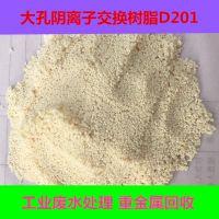 上海市强碱性阴离子交换树脂报价 青腾D201交换树脂总厂批发