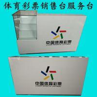 苏州中国体育彩票桌子刮刮乐玻璃销售柜子定做新款体彩福彩投注站柜台