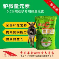 补充微量元素的驴饲料多少钱驴饲料价格