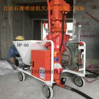 墙面粉刷石膏喷涂机正品德式大流量进口机型