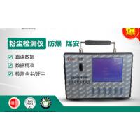 厂家型号 全自动粉尘测定仪 FC101-CCHZ1000 矿用本质安全型兼隔爆