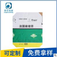 江苏浪花专业定制印刷美观防潮耐用的嵌缝膏方底阀口袋