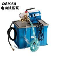 电动试压泵ppr水管打高压管道测压泵压力泵