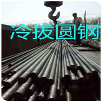 河北厂家让利销售机械制造A3冷拉圆钢 20#热轧圆钢