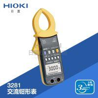 日本日置3281高精度交直流两用数字钳型表大量程真有效值测量新品