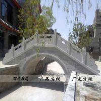 石雕拱桥栏板扶手汉白玉大理石园林庭院景观装饰流水小石桥摆件