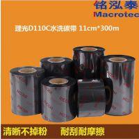 供应RICOH理光D110C 110mm x 300m条码机碳带丝带布标水洗标色带