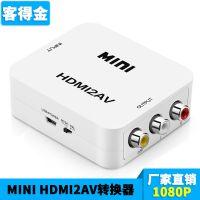 亚马逊跨境货源 hdmi转av转换器黑色1080P高清HDMI to AV白色