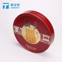 灵芝孢子粉铁盒厂家 圆形保健品包装马口铁盒 月饼铁罐定制
