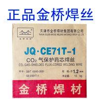 正品林肯锦泰JM-56/ER70S-6气体保护焊丝ER50-6焊丝0.8/1.0/1.2