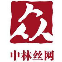 安平县中林丝网制品有限公司