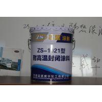 高温不锈钢罐体抗氧化涂料