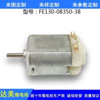 FE130有刷直流电动机 玩具电动车迷你风扇马达 电动橡皮擦玩具模型专用电机