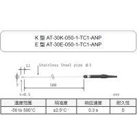 K型AT-30K-050-1-TC1-ANP日本ANRITSU安立温度主机测试探头 反应速度0.3秒
