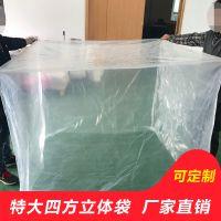 厂家直销 塑料薄膜防尘包装袋 码头装货袋 定制四方立体塑料袋
