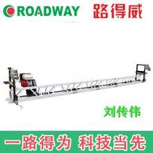 桥梁整平机 框架式整平机振动梁大厂生产 路得威品牌 价格面议