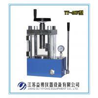手动防护型粉末压片机,YY-40F手动粉末压片机