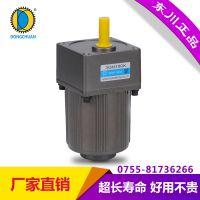 深圳东川15W电机 调速定速电机 微型交流齿轮减速电机