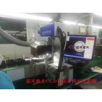 流水线自动化ccd视觉自动定位紫光激光打标机公司-超米激光