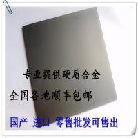 顺德供应钨钢模具 板材 无砂眼 耐磨 使用寿命长DUX30 钨钢板材 合金板 钨钢板