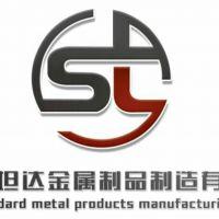 河北思坦达金属制品制造有限公司
