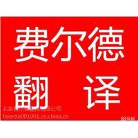 北京专业翻译翻译公司