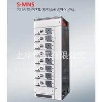 上华电气改进型MNS抽屉柜低压开关柜