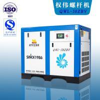 供应22kw变频螺杆式空气压缩机 纺织机械用风冷螺杆空压机QWL-30ZBV