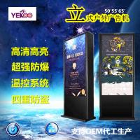 汉憬龙户外广告机 落地立式防水防尘温控系统广告机 智能查询多媒体广告机