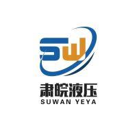 上海肃皖液压设备有限公司