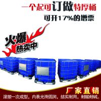 福建防腐蚀化工包装ibc吨桶 吨桶厂家
