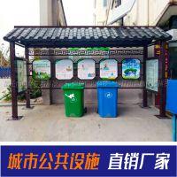 仿古垃圾分类棚垃圾回收房社区垃圾房厂家制作