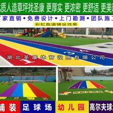 襄阳足球场人造草坪 幼儿园彩虹跑道 施工电话15334229288
