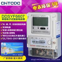 APP监控管理预付费电表生产 手机缴费IC卡电表销售