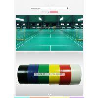 体育场馆划线胶带 篮球场地临时贴线 地标线 边线 分界线 白线